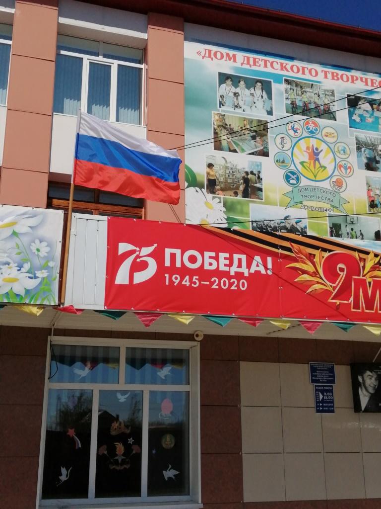 Флаг России. 9 мая
